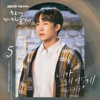 한 번 다녀왔습니다 OST Part 5 (KBS2 주말드라마)