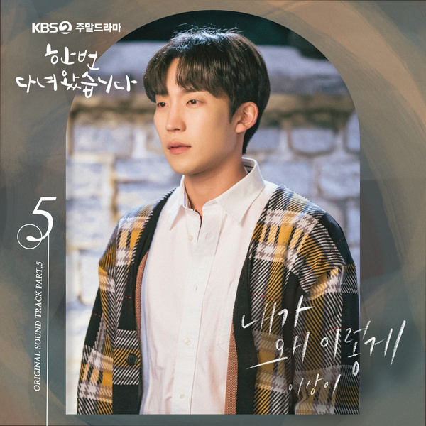 Lee Sang Yi - 내가 왜 이렇게 (Why Am I Coming to You) (OST Once Again Part.5)