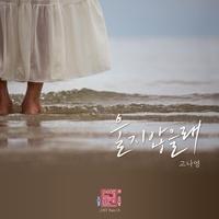 연애의 참견 시즌3 OST - Part.15
