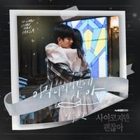 사이코지만 괜찮아 OST Part.4 (tvN 토일드라마)