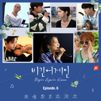 JTBC 비긴어게인 코리아 Episode.6