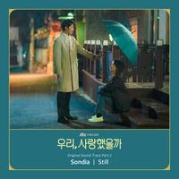 우리, 사랑했을까 OST Part.2 (JTBC 수목드라마)