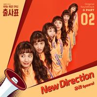 출사표 OST Part.2 (KBS2 수목드라마)