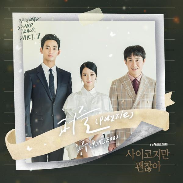 사이코지만 괜찮아 OST Part.7 (tvN 토일드라마)