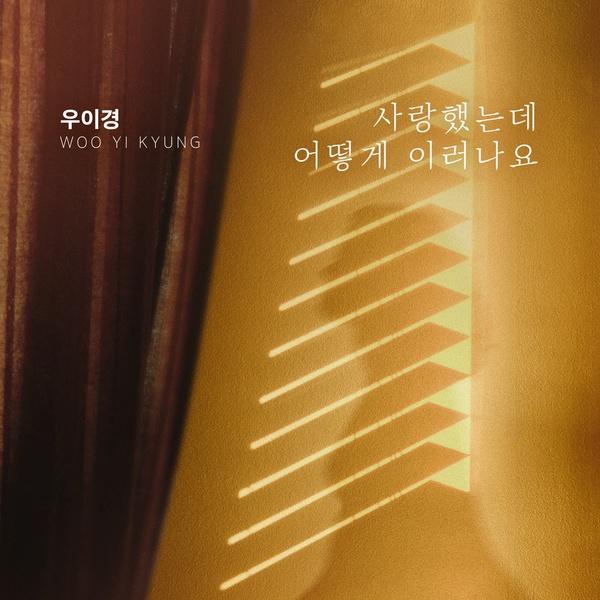 위험한 약속 OST Part.21 (KBS2 일일드라마)
