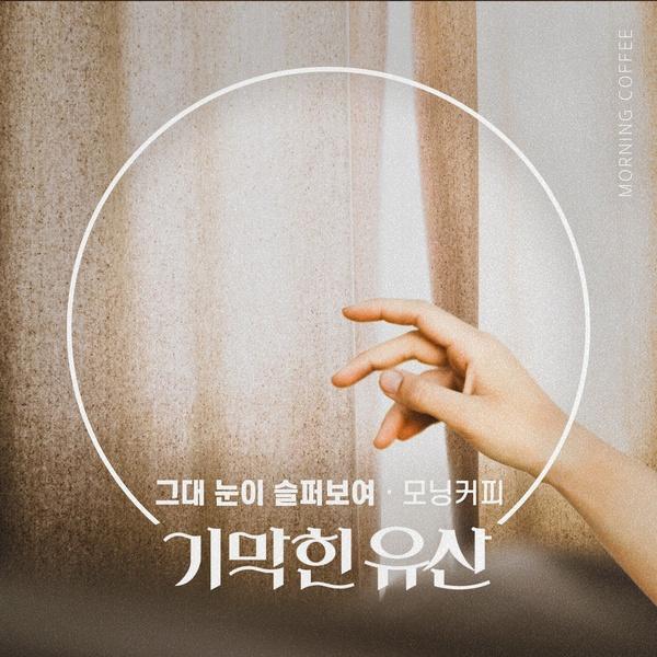 기막힌 유산 OST Part.21 (KBS1 일일드라마)