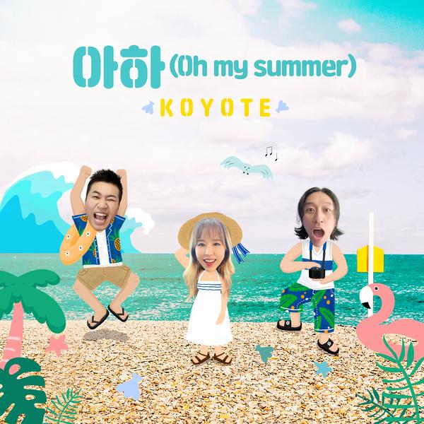Oh my summer