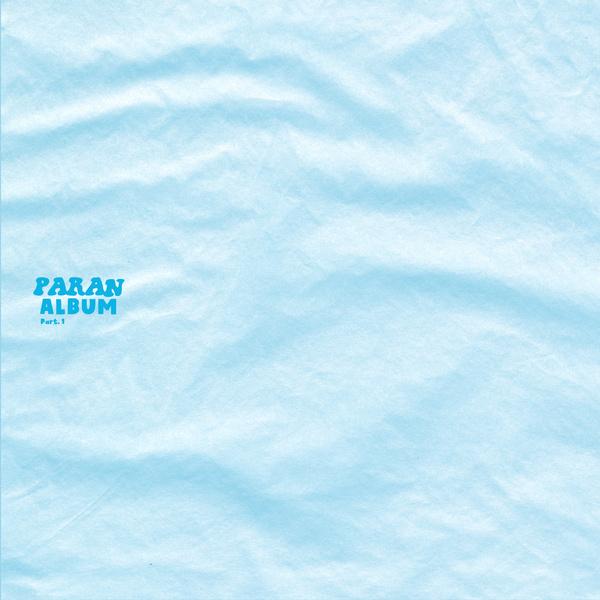 파란앨범 Part. 1