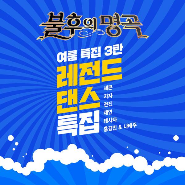 〈불후의 명곡 - 전설을 노래하다〉 - 여름특집 3탄-레전드 댄스 특집