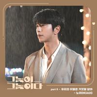 그놈이 그놈이다 OST Part.5 (KBS2 월화드라마)