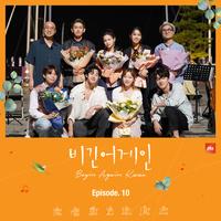 JTBC 비긴어게인 코리아 Episode.10