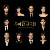 우아한 친구들 OST (JTBC 금토드라마)