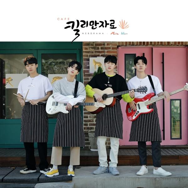 Cafe 킬리만자로 OST Part.1 (웹드라마)
