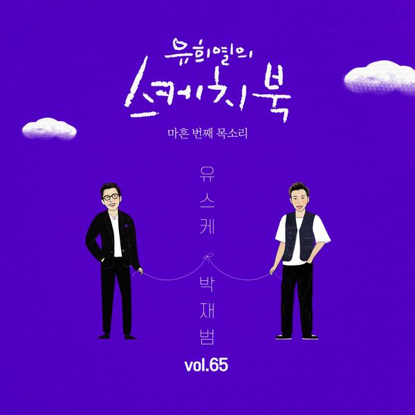 (Vol.65) 유희열의 스케치북 : 마흔 번째 목소리 '유스케 X 박재범'