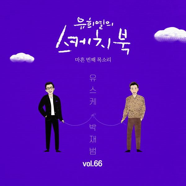 (Vol.66) 유희열의 스케치북 : 마흔 번째 목소리 '유스케 X 박재범'