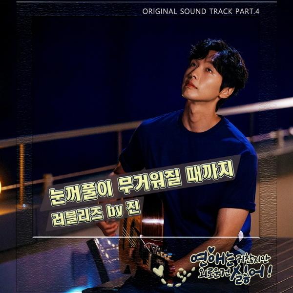 연애는 귀찮지만 외로운 건 싫어! OST Part 4 (MBC every1 화요드라마)