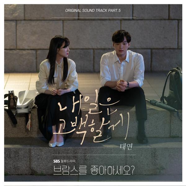 브람스를 좋아하세요? OST Part.5 (SBS 월화드라마)