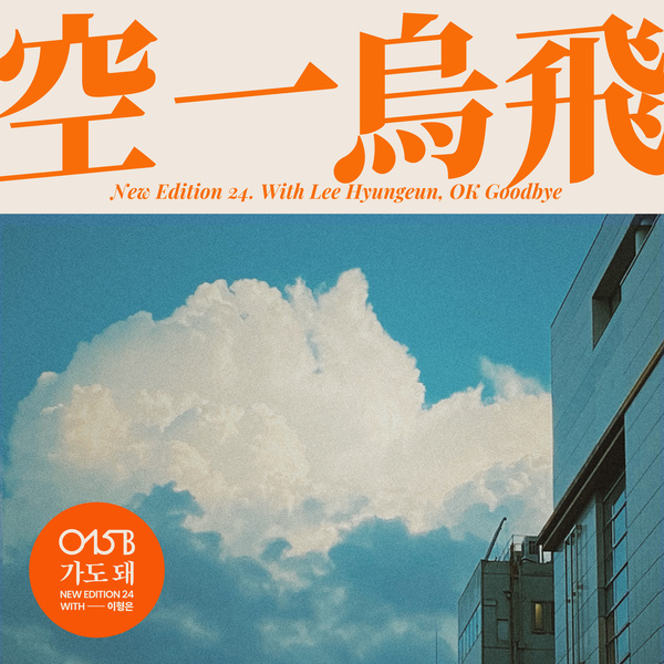 New Edition 24