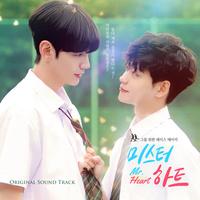 미스터하트 OST (웹드라마)