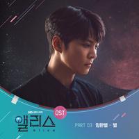 앨리스 OST Part.3 (SBS 금토드라마)