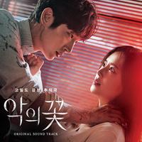 악의 꽃 OST (tvN 수목드라마)