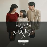 거짓말의 거짓말 OST Part.3 (채널A 금토드라마)