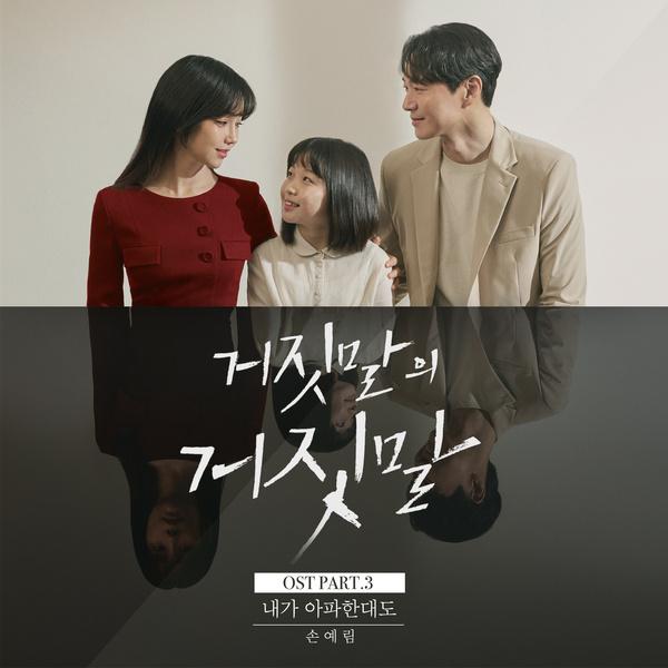 거짓말의 거짓말 OST Part.1 (채널A 금토드라마)