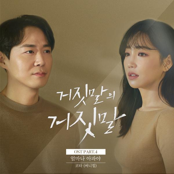(韓劇)謊言的謊言 OST