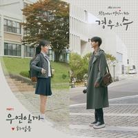 경우의 수 OST Part.1 (JTBC 금토드라마)