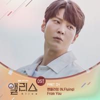 앨리스 OST Part.4 (SBS 금토드라마)