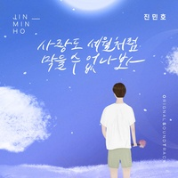 오! 삼광빌라! OST Part.1 (KBS2 주말드라마)