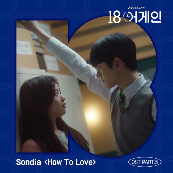 (韓劇)重返18歲 OST