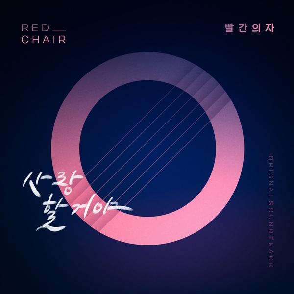 오! 삼광빌라! OST Part.4 (KBS2 주말드라마)