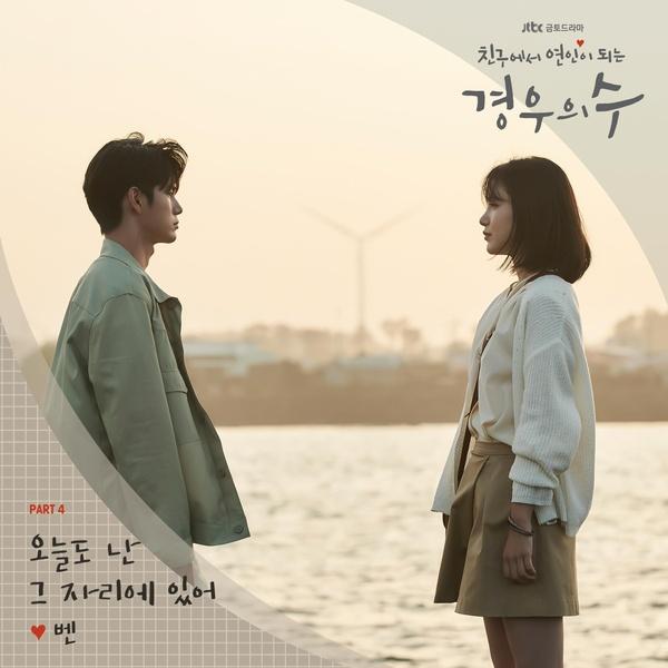 (韓劇)境遇之數 OST