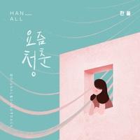 오! 삼광빌라! OST Part.5 (KBS2 주말드라마)