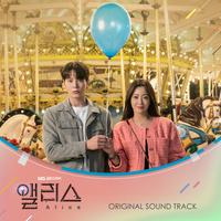 앨리스 OST (SBS 금토드라마)