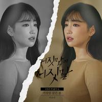 거짓말의 거짓말 OST Part.6 (채널A 금토드라마)