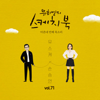 (Vol.71) 유희열의 스케치북 : 마흔네 번째 목소리 '유스케 X손승연'