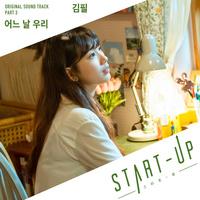 스타트업 OST Part.3 (tvN 주말드라마)