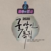 〈불후의 명곡 - 전설을 노래하다〉 - 2020 국악인 특집