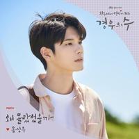 경우의 수 OST Part.6 (JTBC 금토드라마)