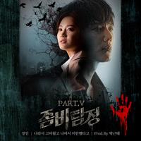 좀비탐정 OST Part.5 (KBS 월화드라마)
