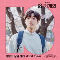 18 어게인 OST Part.9 (JTBC 월화드라마)