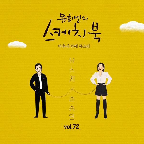 (Vol.72) 유희열의 스케치북 : 마흔네 번째 목소리 '유스케 X손승연'