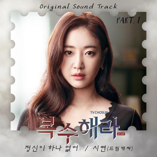 복수해라 OST Part.1 (TV조선 주말드라마)