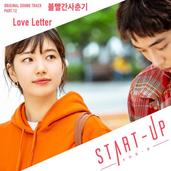 스타트업 OST Part.12 (tvN 주말드라마)