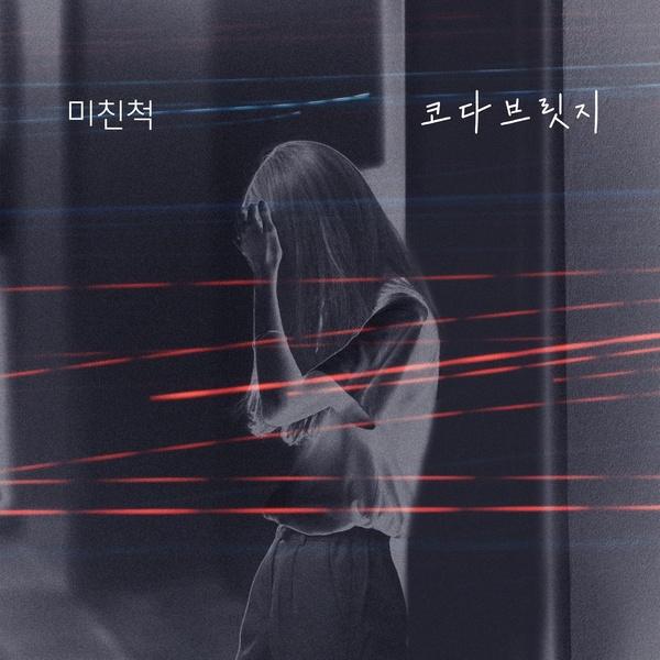 누가 뭐래도 OST Part.8 (KBS1 일일드라마)