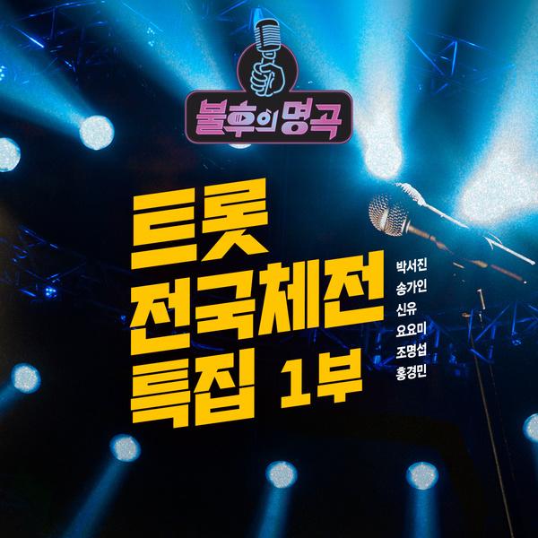 〈불후의 명곡〉 - 트롯 전국체전 특집 1부