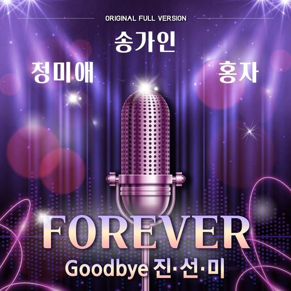 'FOREVER' [Goodbye 진선미]