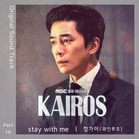 카이로스 OST Part.10 (MBC 월화드라마)